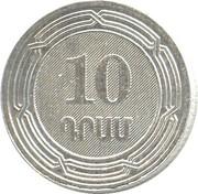10 drams -  revers