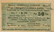 50 Rubles – avers