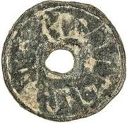 1 Fen - Arslan Bilge Qaghan (Qarluq tribe; clockwise legend) – revers
