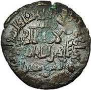 Dirham - Nasir al-Din Artuq Arslan - 1200-1239 AD (Artuqid of Mardin) – revers
