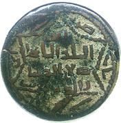 Dirham - Husam al-Din Yuluq Arslan (Artuqid of Mardin) – revers