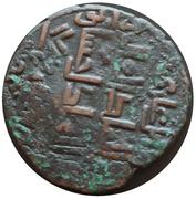 Najim al-din alpi 547-572 (1152-1176) – avers