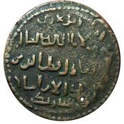 Dirham - Qutb al-Din il-Ghazi II -1176-1184 AD (Artuqid of Mardin) – revers