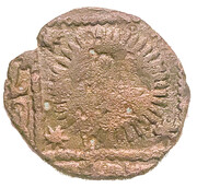 Fals - Qara Arslan (658-693 AH) – avers