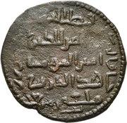 Dirham - Qutb al-Din il-Ghazi II (Artuqid of Mardin) – revers