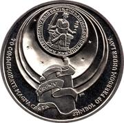1 Crown - Elizabeth II (800ème anniversaire de la signature de la Magna Carta) – revers