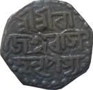 ¼ Rupee - Rajesvara Simha – avers