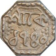 ¼ Rupee - Brajanatha Simha – revers