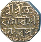 ½ Rupee - Chandrakanta Simha (Sudingha) – revers