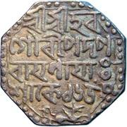 1 Roupie - Shiva Simha – avers