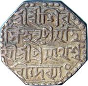 1 Roupie - Shiva Simha – revers