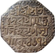 1 Rupee - Pramatta Simha (Sunenpha) – avers
