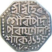 1 Rupee - Shiva Simha (Queen Sarvvesvari) – avers