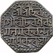 1 Roupie - King Rajesvara Simha – revers