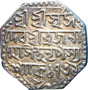 1 Rupee - Brajanatha Simha – avers