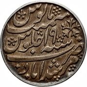 2 Shillings & 6 Pence (1800 Proclamation coin - Indian Rupee) – revers