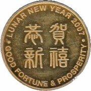 LUNAR NEW YEAR - GOOD FORTUNE & PROSPERITY – revers