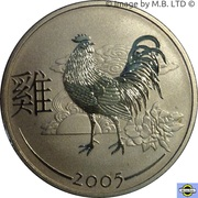 50 Cents - Elizabeth II (Year of the Rooster) – revers