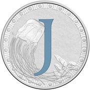 1 Dollar - Elizabeth II (4th Portrait - Alphabet Collection - Letter J - Silver Proof) – revers