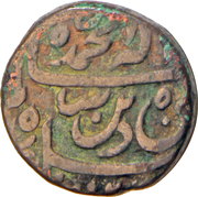 1 Falus - Ghazi-ud-Din Haider (Lucknow mint) – avers