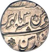 1 Roupie - Shah Alam II (Awadh) – revers