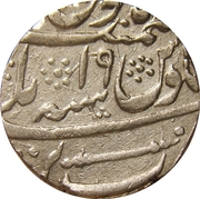 1 Rupee - Shah Alam II (Atelier de Bareli) – revers