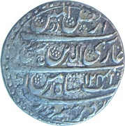 1 Roupie - Ghazi ud-din Haidar (Awadh) – avers