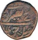 1 Falus de Awadh - Nasir-ud-Din Haidar (Lucknow mint) – revers