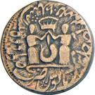 1 Roupie - Momd. Ali Shah (Lucknow mint) – avers