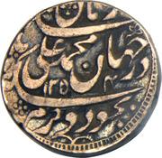 1 Roupie - Momd. Ali Shah (Lucknow mint) – revers