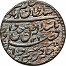 1 Roupie-Wajid Ali Shah – avers