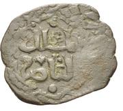 """Fals - al-Nasir Yusuf - """"al-Nasir Yusuf II"""" – revers"""