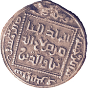 Dirham - al-Nasir Salah al-Din Yusuf - Saladin (Damascus) – revers