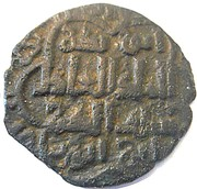 "Fals - Al-Adil Sayf al-Din Abu Bakr I - as ""Lord of Harran"" (type A - Hexalobe - Harran) – revers"