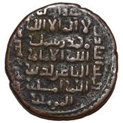 Dirham - Al-Adil Sayf al-Din Abu Bakr I (Mayafariqin) – revers