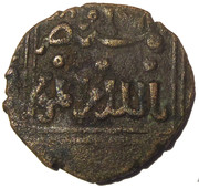 Fals - al-Kamil Muhammad I (Harran) – revers
