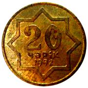 20 qəpik -  revers