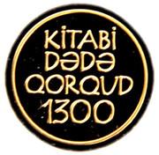 100 Manat (Kitabi Dada Gorgud) – revers