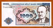 1 000 Manat – avers