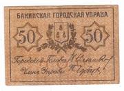 50 Kopeks - Baku – avers