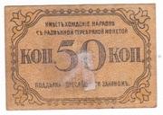 50 Kopeks - Baku – revers