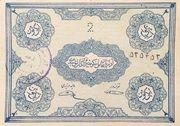 2 Toman ( Pishevari ) – avers