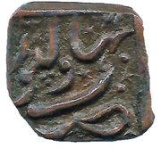 1 Paisa (Bahawalpur) – revers