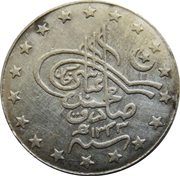 1 Rupee - Sadiq Muhammad Khan V – avers