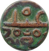 1 Falus - Muhammad shah II (AH 759-791) – revers