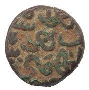 1 Falus - Taj. Firuz Shah (1397-1422) – revers