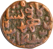 ⅓ Gani - Ala Al Din Humayun Shah (Gulbarga) – avers