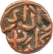 ⅓ Gani - Ala Al Din Humayun Shah (Gulbarga) – revers