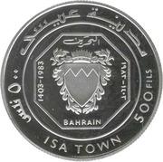 500 Fils - Isa bin Salman (Isa Town) – revers