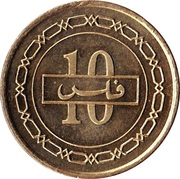 10 fils Issa ben Salmane – revers